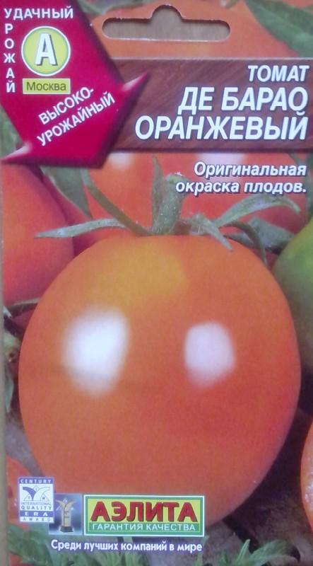 Де_Барао_оранжевый